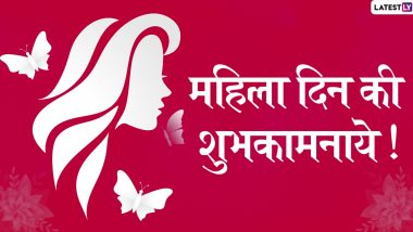 Happy Women's Day 2020 Messages in Hindi: WhatsApp Stickers, GIF Images, Facebook Greetings and SMS to Send Mahila Din Wishes