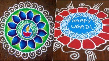 Ugadi Muggulu Designs 2020: Easy Rangoli Patterns for Ugadi (Gudi Padwa) to Celebrate Telugu New Year (Watch Videos)