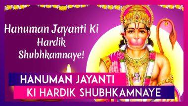 Hanuman Jayanti 2020 Hindi Greetings: WhatsApp Messages & Images to Celebrate Shri Ram Bhakt's Birth