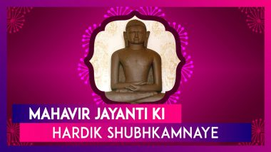 Mahavir Jayanti 2020 Hindi Greetings, WhatsApp Messages, Images & Wishes to Send to Family & Friends