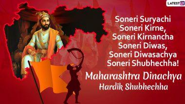 Maharashtra Day 2020 Messages in Marathi & HD Images: WhatsApp Stickers, GIF Greetings, Quotes and SMS to Wish Maharashtra Dinachya Hardik Shubhechha