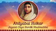 Ahilyabai Holkar Jayanti 2020 Wishes in Marathi: WhatsApp Messages, Images, Facebook Greetings and Quotes to Share on Her 295th Birth Anniversary