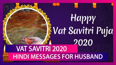 Vat Savitri 2020 Hindi Messages For Husband: Wishes, Quotes and Greetings to Send Your Partner