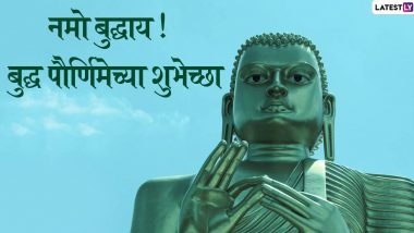 Buddha Purnima 2020 Images in Marathi & HD Wallpapers for Free Download Online: Wish Happy Buddha Jayanti With WhatsApp Stickers and GIF Greetings on Vesak Day