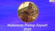 Maharana Pratap Jayanti 2020 Wishes in Hindi: WhatsApp Stickers, Facebook Messages, Quotes, HD Images and SMS to Send on Rajput Warrior's Birth Anniversary