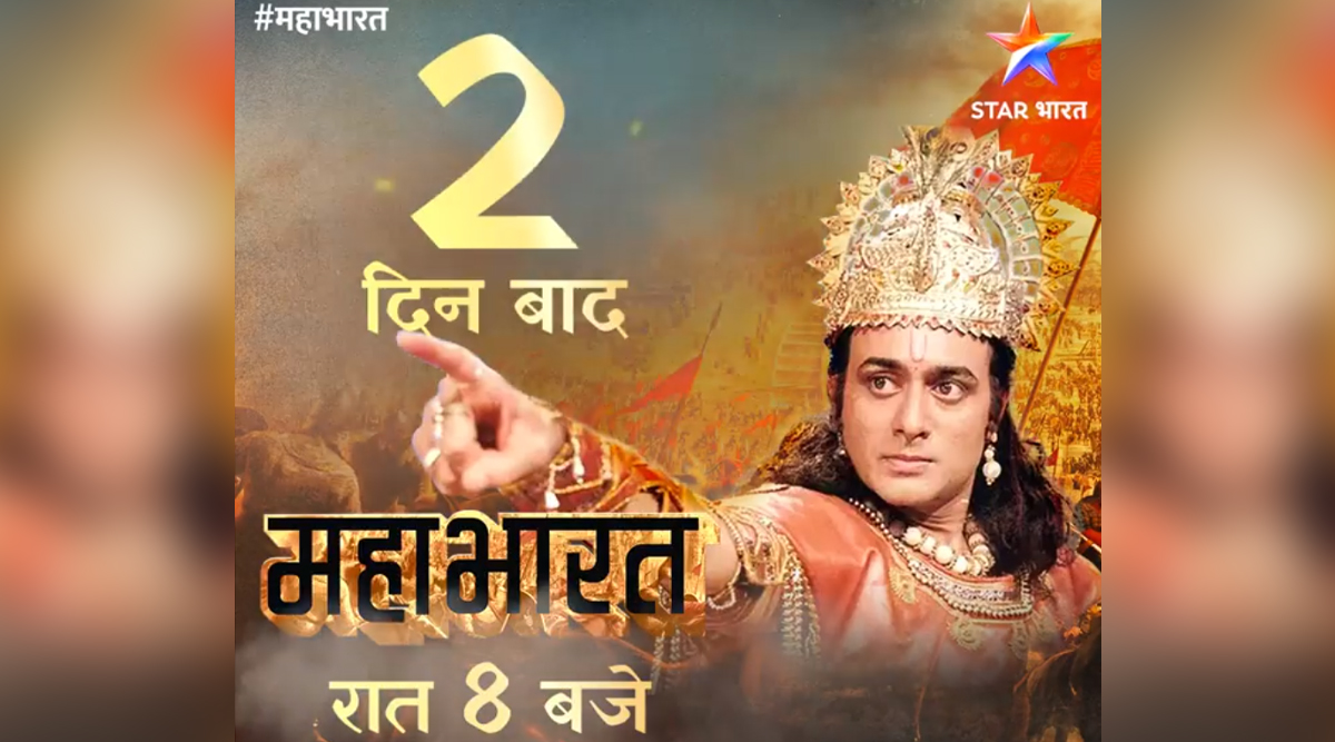 Hattrick For Mahabharat: B.R.Chopra's Battle Saga To Now Air on Star Bharat; Here's The Telecast Schedule of The Mythological Show (View Post)