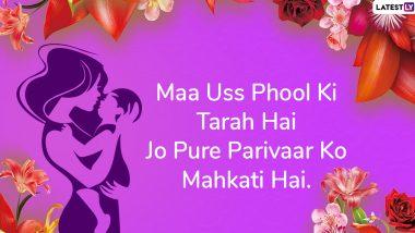 Happy Mother's Day 2020 Messages in Hindi: WhatsApp Stickers, HD Images, Shayari, Facebook Quotes, GIFs to Send Matru Divas Ki Hardik Shubhkamnaye Greetings