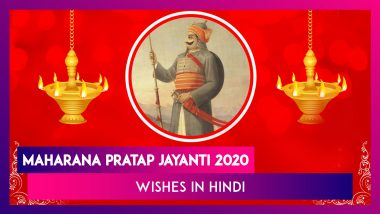 Maharana Pratap Jayanti 2020 Hindi Wishes: Messages & Images to Send on Warrior's Birth Anniversary