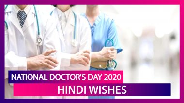 Happy Doctors' Day 2020 Wishes in Hindi: Warm Greetings & Images to Celebrate National Doctor's Day