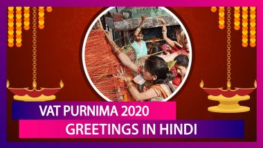 Vat Purnima 2020 Greetings in Hindi: WhatsApp Messages, Images and Romantic Quotes to Wish on June 5