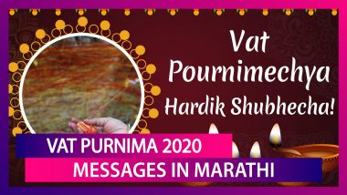 Vat Purnima 2020 Messages in Marathi & HD Images For Free Download To Send Warm Greetings Online