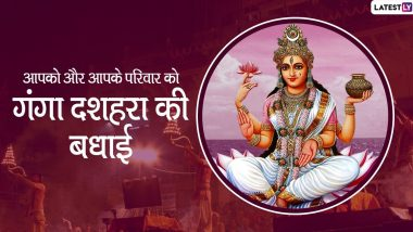 Happy Ganga Dussehra 2020 Greetings: WhatsApp Stickers, HD Images, Ganga Maiya Photos, SMS, Hindi Messages & Quotes to Wish on Gangavataran