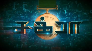Chakra Teaser: Vishal's Next Film About Cyber Hacking Intrigues With New Promo (Watch Video)