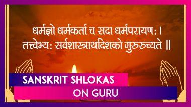 Guru Purnima 2020: Sanskrit Shlokas On Guru With HD Images Are Must-Read On The Auspicious Day