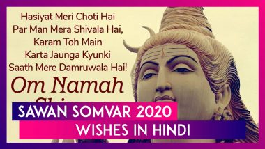 Sawan Somvar Vrat 2020 Wishes in Hindi: Send These Messages & Images to Mark the Auspicious Day
