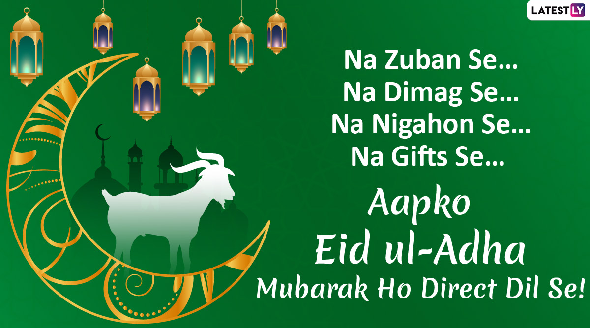 Hari Raya Haji 2020 Wishes Eid Al Adha Hd Images Whatsapp Stickers Facebook Messages Gifs Wallpapers And Instagram Stories To Send On Bakrid Festival Latestly