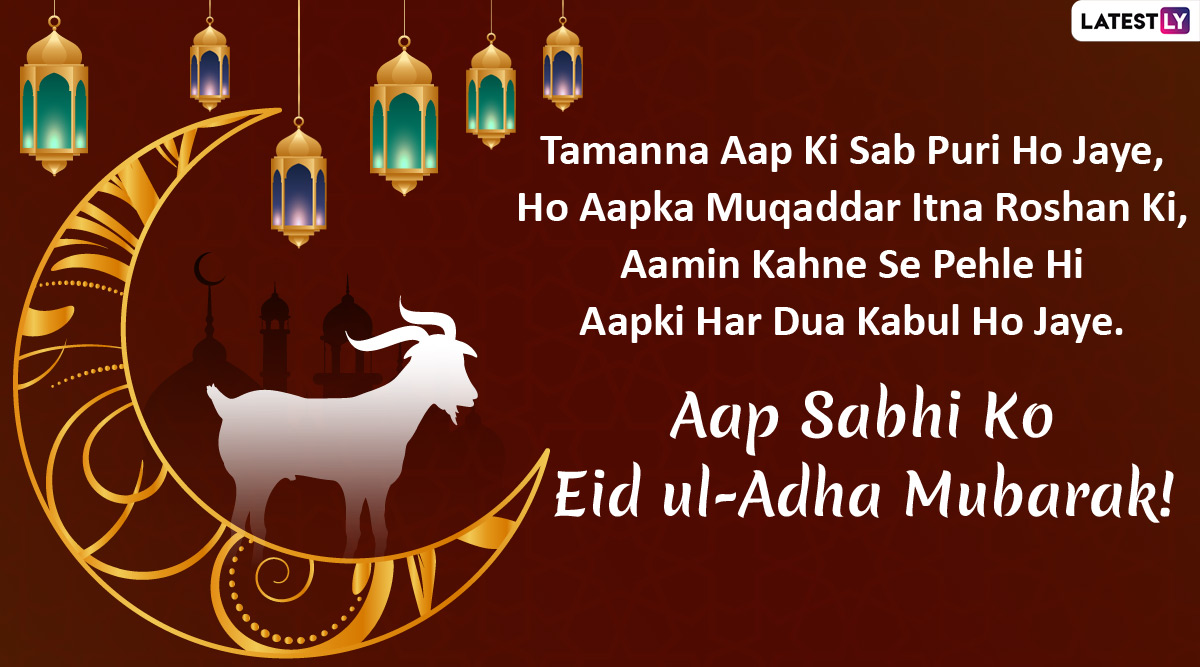 hari raya haji 2020 wishes eid al adha hd images whatsapp stickers facebook messages gifs wallpapers and instagram stories to send on bakrid festival latestly hari raya haji 2020 wishes eid al
