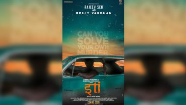 Iti – Can You Solve Your Own Murder: Vivek Oberoi Introduces Rajeev Sen As Rohit Vardhan With This New Poster!