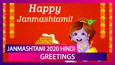 Krishna Janmashtami 2020 Greetings in Hindi: WhatsApp Messages And Wishes to Celebrate The Festival