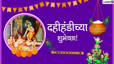 Dahi Handi 2020 Messages in Marathi and Janmashtami HD Images: WhatsApp Stickers, Bal Gopal GIFs, Facebook Photos With Gokulashtami Greetings and Wishes to Send on Dahi Kala