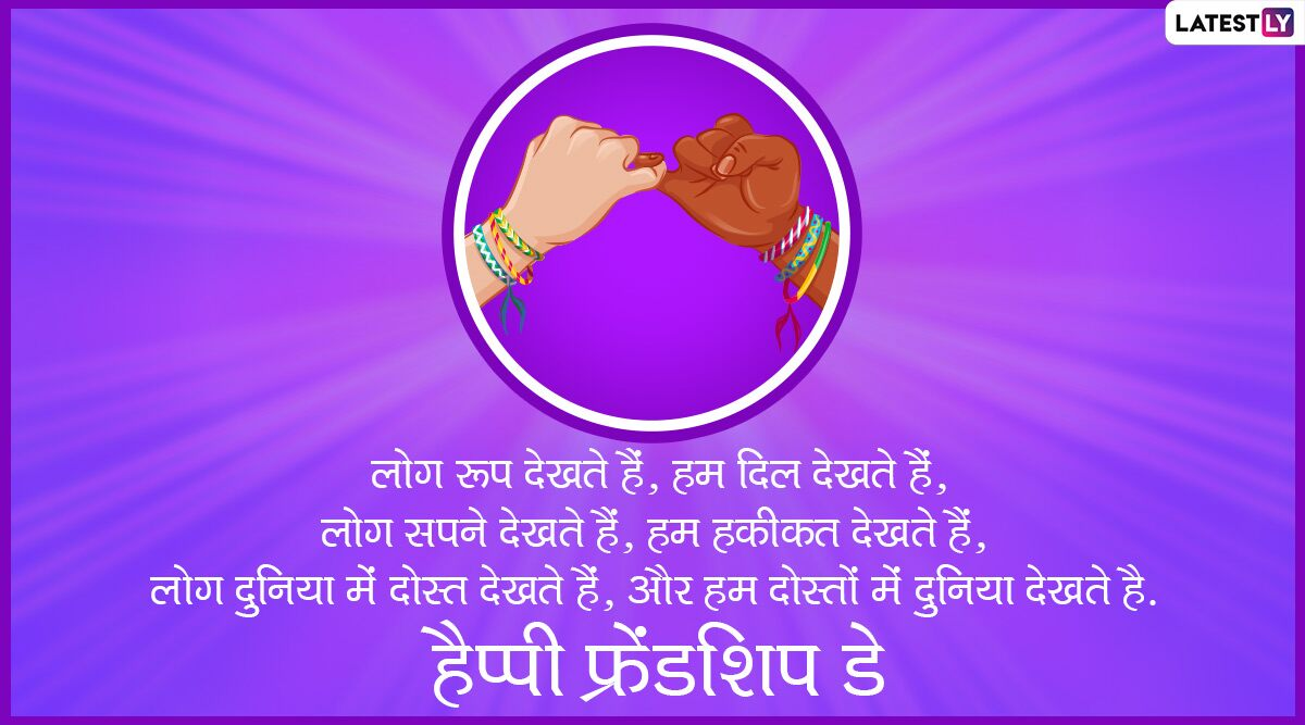 friendship day messages in hindi 2020 whatsapp stickers