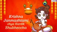 Krishna Janmashtami 2020 Messages in Marathi and HD Images: WhatsApp Stickers, Bal Gopal GIFs, Facebook Messages, and Greetings to Send Wishes of Gokulashtami and Dahi Kala