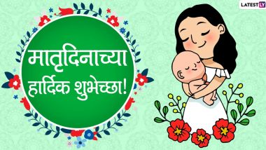 Matru Din 2020 Messages in Marathi and HD Images: WhatsApp Stickers, GIF Images, Motherhood Quotes, Greetings and Messages to Send on Shravan Amavasya
