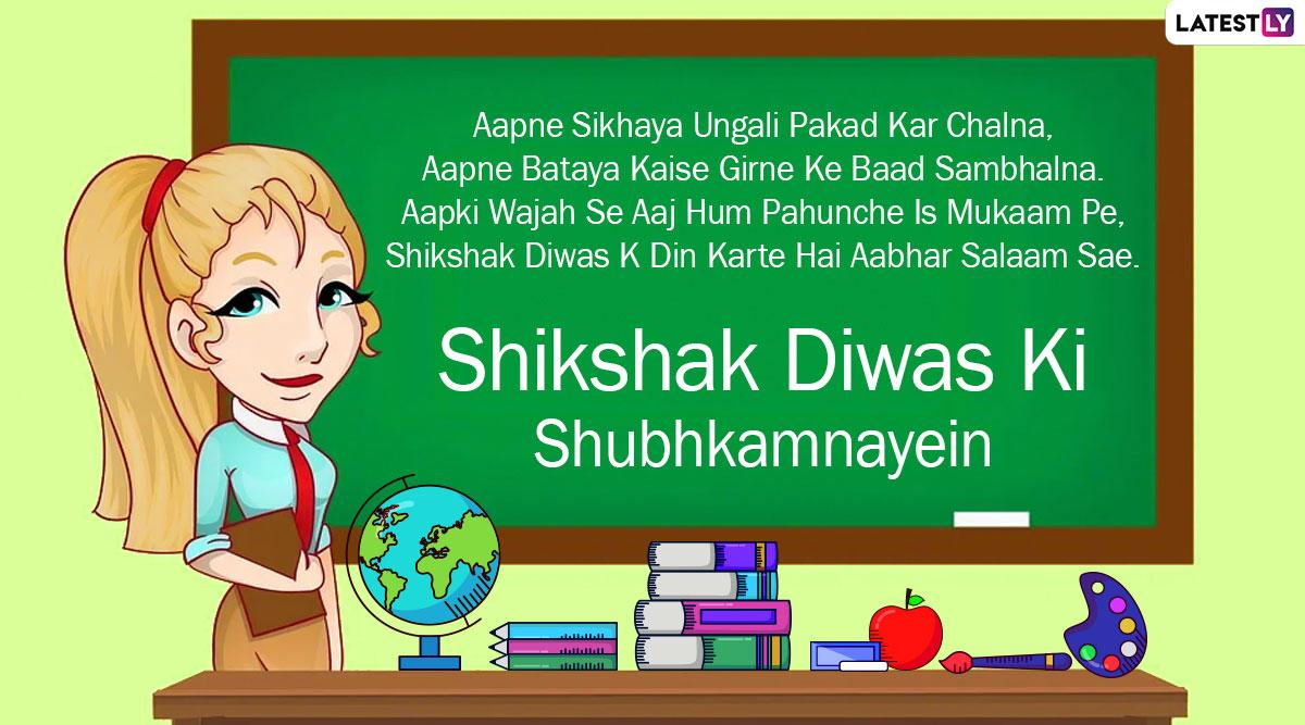 teachers' day 2020 shayari in hindi whatsapp stickers
