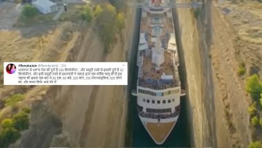 Video of MS Braemar Cruising Narrow Canal in Greece Passed off As That of Ro-Ro Ferry Service Between Bhavnagar And Bharuch; Here's The Complete Truth About The Viral Footage