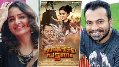 Vellarikka Pattanam First Look Poster: Manju Warrier and Soubin Shahir Team Up For Mahesh Vettiyaar's Film!