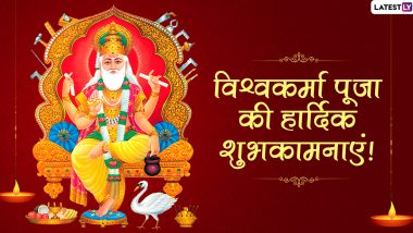 Vishwakarma Puja 2020 Wishes in Hindi & HD Images: WhatsApp Stickers, Messages, Facebook Photos, Greetings and SMS to Send in Honour of The Divine Creator