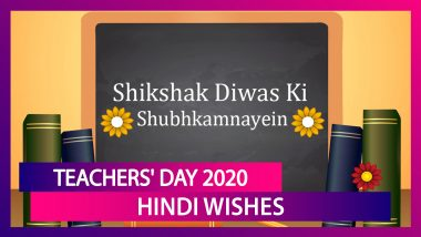 Happy Teachers' Day 2020 Wishes in Hindi: Quotes & Messages To Send Greetings to Favourite Mentors