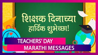 Happy Teachers' Day 2020 Marathi Messages: WhatsApp Wishes & Images To Send Greetings of This Day