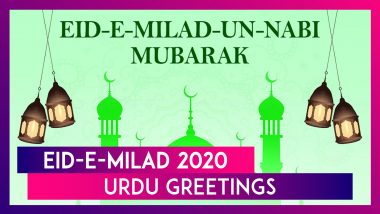 Eid-E-Milad 2020 Wishes in Urdu: WhatsApp Wishes & Images To Send On Prophet Muhammad's Birthday