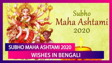 Subho Maha Ashtami 2020 Greetings in Bengali, WhatsApp Messages & Wishes to Celebrate Durga Ashtami