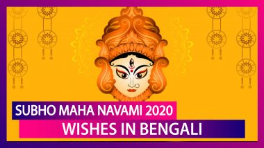 Subho Maha Navami 2020 Wishes in Bengali, HD Images, Greetings and Messages for Family and Friends