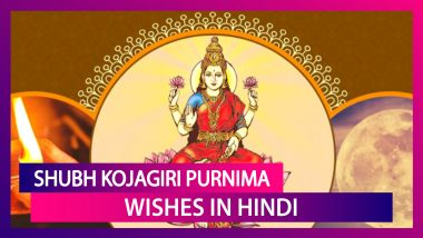 Sharad Purnima 2020 Hindi Wishes: WhatsApp Messages and Greetings to Send on Kojagiri Puja Day