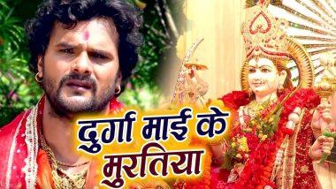 Navratri 2020 Bhojpuri Songs for Mp3 Download: From Khesari Lal Yadav's Maa Durga Songs to Pawan Singh & Sharda Sinha's Bhakti Geet to Celebrate a Musical Sharad Navaratri