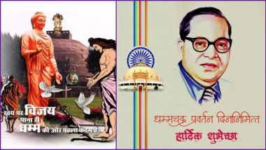 Dhammachakra Pravartan Din 2020 Wishes and Messages Trend on Twitter: Netizens Share BR Ambedkar Photos With Quotes, King Ashoka Images and Greetings of Ashoka Vijayadashami