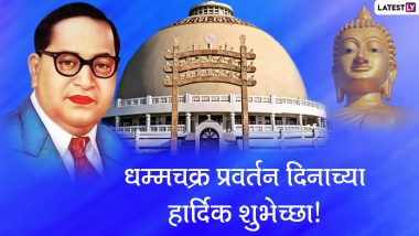 Dhammachakra Pravartan Din 2020 Marathi Wishes & Status: WhatsApp Messages, Facebook Photos, Dr Ambedkar Quotes and SMS to Send Greetings on Dhammachakra Pravartan Day