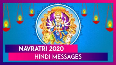 Navratri 2020 Hindi Messages: WhatsApp Stickers and Mata Rani Photos to Celebrate Sharad Navaratri