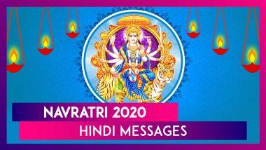 Navratri 2020 Hindi Messages: WhatsApp Stickers and Mata Rani Photos to Celebrate Sharad Navaratri