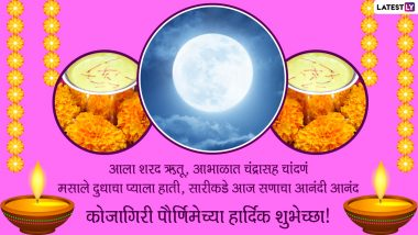 Kojagiri Purnima 2020 Wishes in Marathi and HD Images: WhatsApp Stickers, Facebook Photos, Greetings, SMS to Send Happy Sharad Purnima Messages