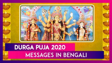 Durga Puja 2020 Messages & Wishes in Bengali to Send to Your Family Members & Friends