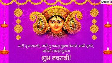Happy Navratri 2020 Wishes in Marathi: WhatsApp Sticker Messages, Navratri Chya Hardik Shubhechha Images, GIF Greetings, Status, SMS and Quotes to Celebrate Goddess Durga Festival