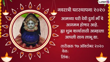 Navratri Ghatasthapana 2020 Invitation Cards in Marathi For Virtual Celebrations: WhatsApp Messages and Images to Send Invites to Friends and Family For Navaratri