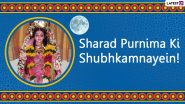 Sharad Purnima 2020 Messages in Hindi: WhatsApp Sticker Wishes, Kojagari Lakshmi Puja HD Images, Facebook Greetings and GIFs to Send on Kojagiri Purnima