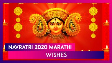 Navratri 2020 Marathi Wishes: Send Navratri Chya Hardik Shubhechha Images & Greetings to Loved Ones