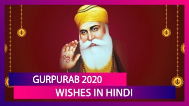 Gurpurab 2020 Wishes in Hindi: Greetings, Photos, WhatsApp Messages to Celebrate Guru Nanak Jayanti