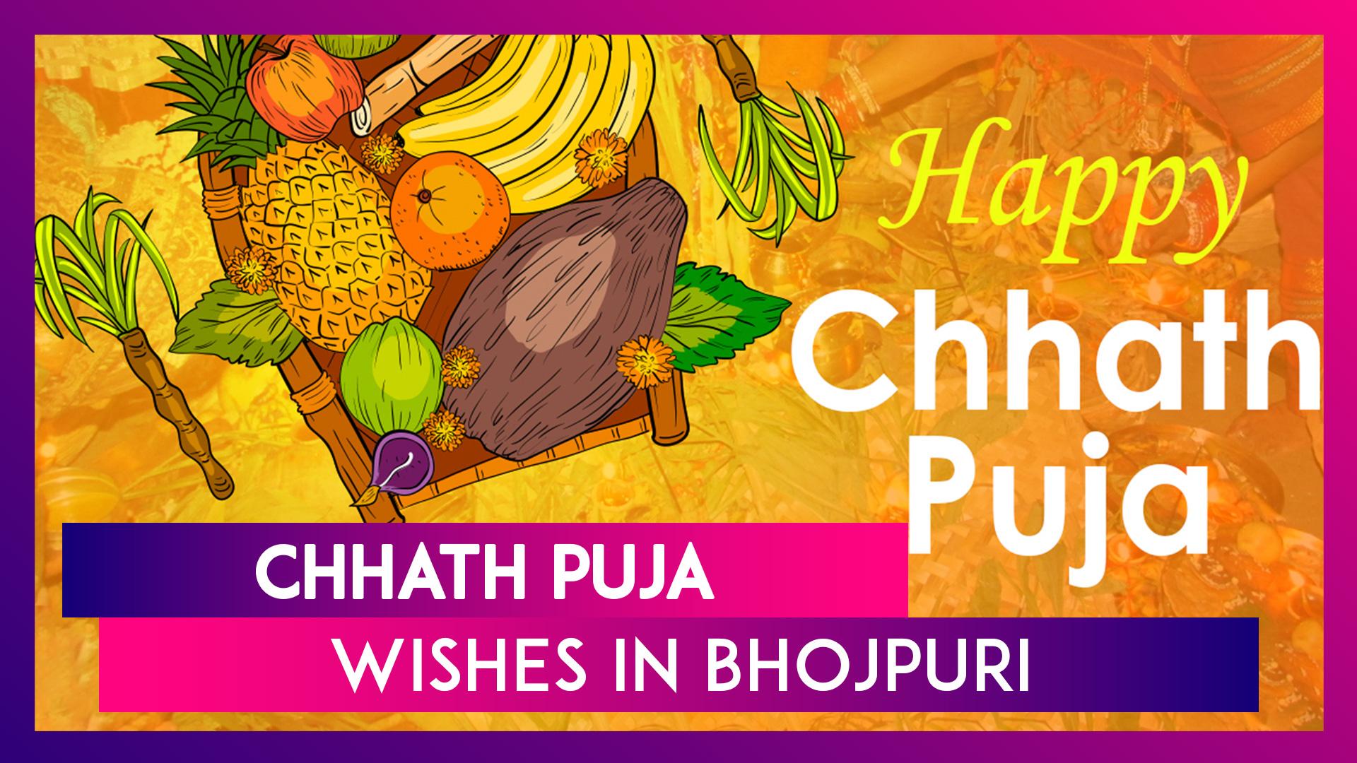 Happy Chhath Puja 2020 Bhojpuri Wishes, Greetings, Chhathi Maiya & Sun God Pics To Celebrate The Day